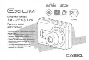 Casio Exilim EX-Z110, Exilim EX-Z120 - инструкция по эксплуатации