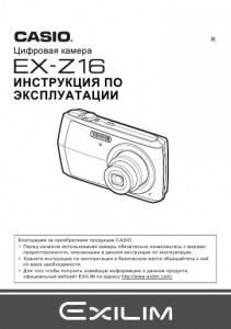 Casio Exilim EX-Z16 - инструкция по эксплуатации