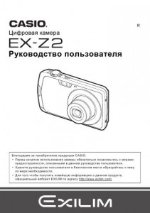 Casio Exilim EX-Z2 - инструкция по эксплуатации