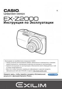 Casio Exilim EX-Z2000 - инструкция по эксплуатации