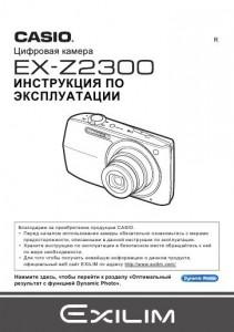 Casio Exilim EX-Z2300 - инструкция по эксплуатации