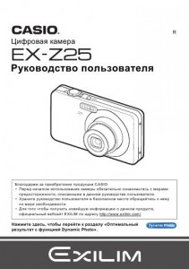 Casio Exilim EX-Z25 - инструкция по эксплуатации