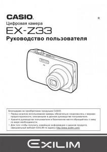 Casio Exilim EX-Z33 - инструкция по эксплуатации