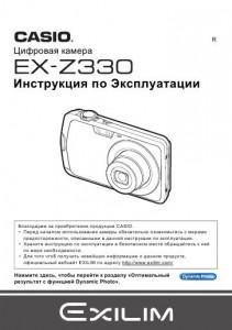 Casio Exilim EX-Z330 - инструкция по эксплуатации