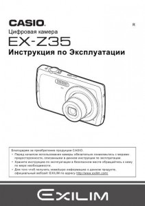 Casio Exilim EX-Z35 - инструкция по эксплуатации