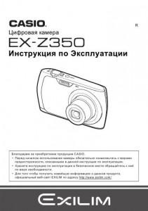 Casio Exilim EX-Z350 - инструкция по эксплуатации