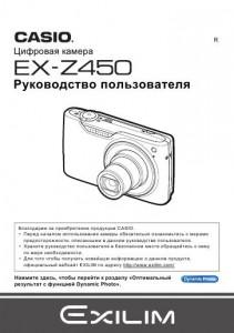 Casio Exilim EX-Z450 - инструкция по эксплуатации