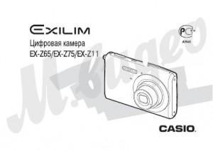 Casio Exilim EX-Z65, Exilim EX-Z75, Exilim EX-Z11 - инструкция по эксплуатации