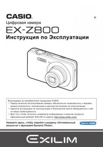 Casio Exilim EX-Z800 - инструкция по эксплуатации