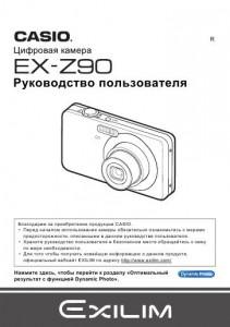Casio Exilim EX-Z90 - инструкция по эксплуатации