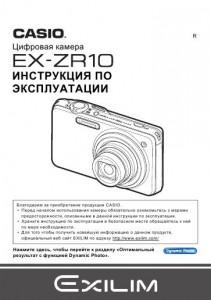 Casio Exilim EX-ZR10 - инструкция по эксплуатации