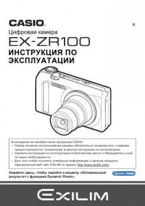 Casio Exilim EX-ZR100 - инструкция по эксплуатации