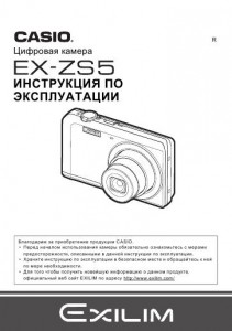 Casio Exilim EX-ZS5 - инструкция по эксплуатации