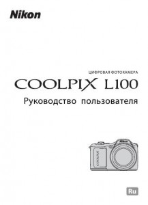 Nikon Coolpix L100 - руководство пользователя
