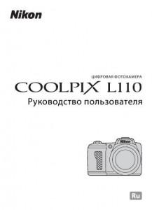 Nikon Coolpix L110 - руководство пользователя