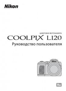 Nikon l120 инструкция пользователя