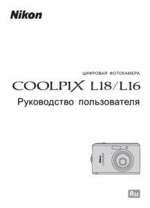 Nikon Coolpix L18, Coolpix L16 - руководство пользователя