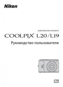 Nikon L120 инструкция пользователя - фото 5
