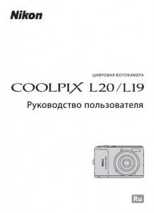 Nikon Coolpix L20, Coolpix L19 - руководство пользователя