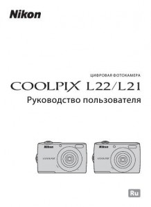 Nikon Coolpix L22, Coolpix L21 - руководство пользователя