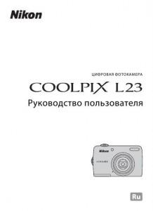 Nikon Coolpix L23 - руководство пользователя
