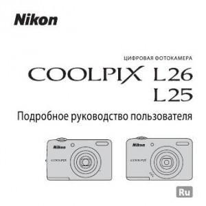 Nikon Coolpix L26, Coolpix L25 - руководство пользователя