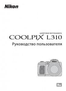 Nikon Coolpix L310 - руководство пользователя