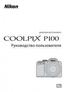 Nikon Coolpix P100 - руководство пользователя