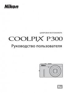 Nikon Coolpix P300 - руководство пользователя