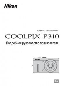 Nikon Coolpix P310 - руководство пользователя