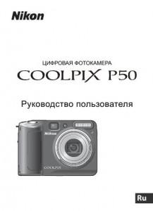Nikon Coolpix P50 - руководство пользователя