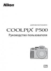 Nikon Coolpix P500 - руководство пользователя