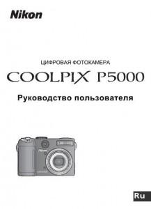 Nikon Coolpix P5000 - руководство пользователя