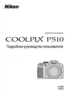 Nikon Coolpix P510 - руководство пользователя