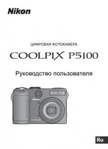 Nikon Coolpix P5100 - руководство пользователя