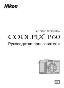 Nikon Coolpix P60 - руководство пользователя