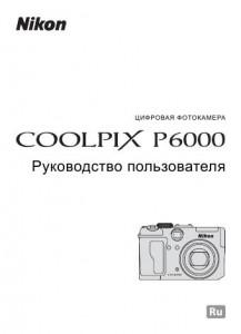 Nikon Coolpix P6000 - руководство пользователя