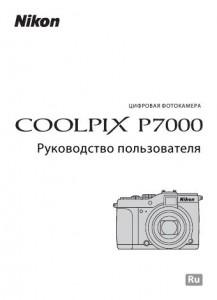 Nikon Coolpix P7000 - руководство пользователя
