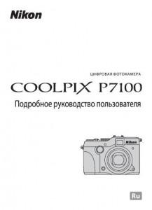Nikon Coolpix P7100 - руководство пользователя