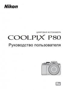 Nikon Coolpix P80 - руководство пользователя