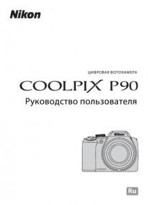 Nikon Coolpix P90 - руководство пользователя