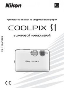 Nikon Coolpix S1 - руководство пользователя
