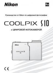 Nikon Coolpix S10 - руководство пользователя