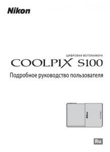 Nikon Coolpix S100 - руководство пользователя