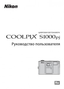 Nikon Coolpix S1000pj - руководство пользователя