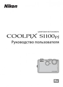 Nikon Coolpix S1100pj - руководство пользователя