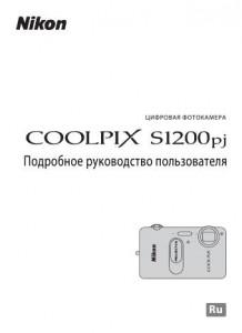 Nikon Coolpix S1200pj - руководство пользователя