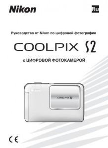 Nikon Coolpix S2 - руководство пользователя