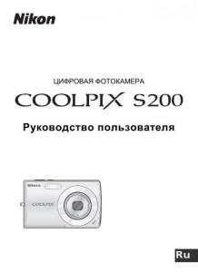 Nikon Coolpix S200 - руководство пользователя