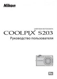 Nikon Coolpix S203 - руководство пользователя
